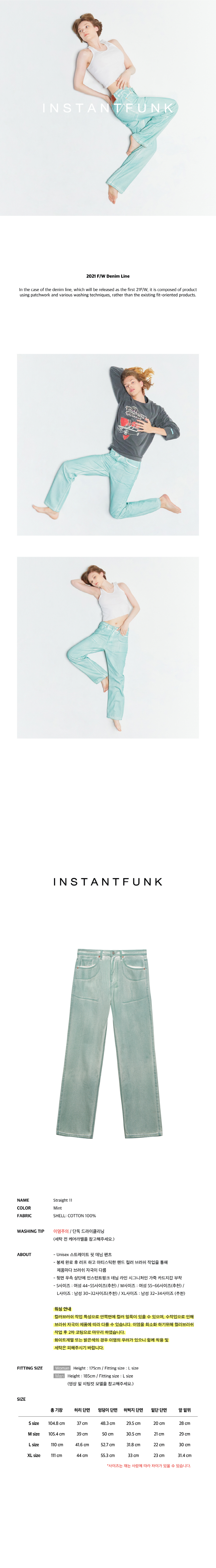 인스턴트펑크(INSTANTFUNK) Straight 11 - Mint