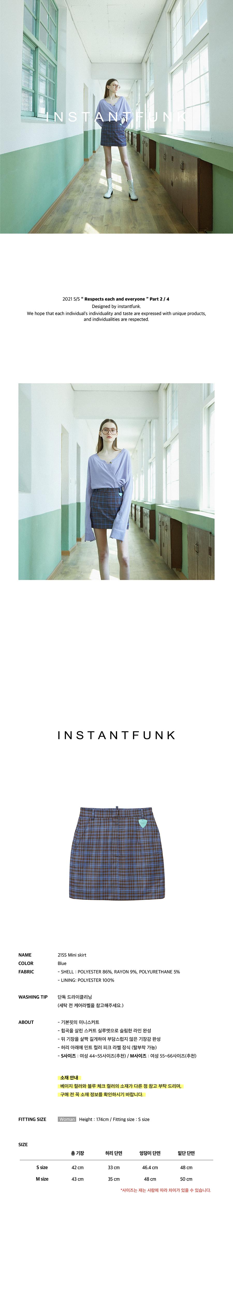 인스턴트펑크(INSTANTFUNK) 21SS 미니스커트 - 블루