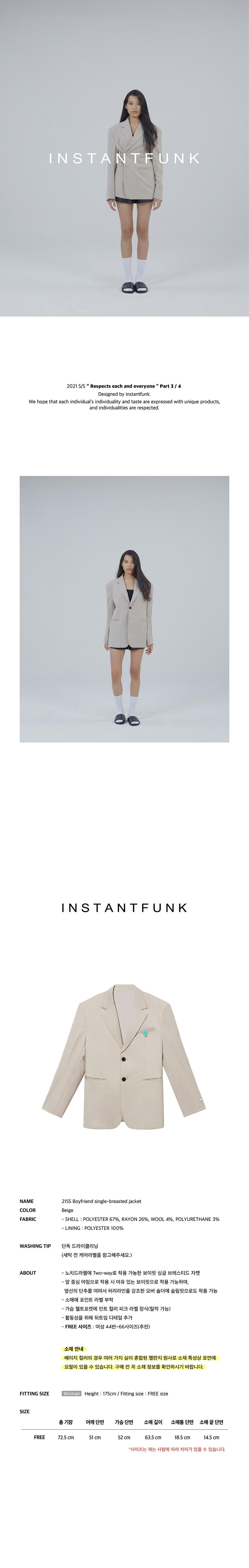 인스턴트펑크(INSTANTFUNK) 21SS 매니쉬 싱글 자켓 - 베이지